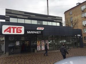 АТБ 3 Борисполь