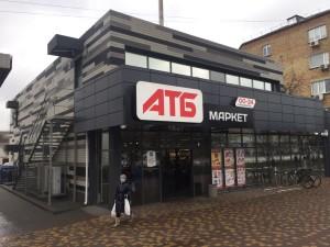 АТБ 4 Борисполь
